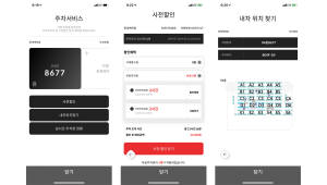 """""""주차 정산, 앱으로 하세요"""" 롯데정보통신, 백화점 4곳에 솔루션 도입"""