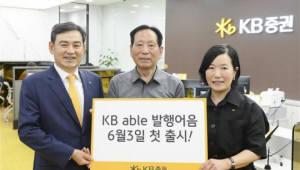 KB증권, 발행어음 시장 출사표...한투-NH-KB 발행어음 시장 진검승부