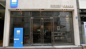 NH투자증권, 팝업 레스토랑 '제철식당' 오픈