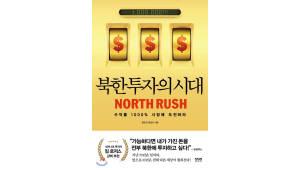 북한 투자의 시대