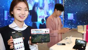 LG유플러스, 5G 게임방송 서비스 'U+게임 라이브(Live)' 출시