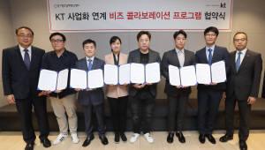 KT '비즈컬래버레이션' 지원 6개 기업 선정