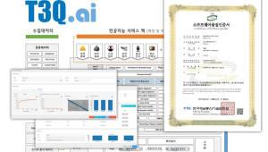 티쓰리큐, AI플랫폼 부문 최초 'T3Q.ai 3' GS 인증 1등급 획득