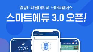 원광디지털대, 모바일 앱 '스마트 에듀 3.0' 오픈…모든 학사서비스 모바일에서 이용