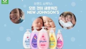 G마켓, '존슨즈베이비' 신상품 론칭...최대 50% 할인