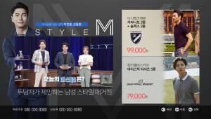 CJ ENM 오쇼핑, 'T커머스 차별화 프로그램' 확대