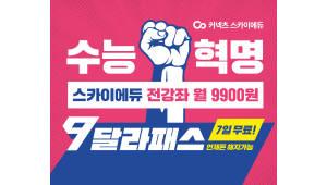 {htmlspecialchars(커넥츠 스카이에듀, 월 정액 서비스 '9달라패스' 출시)}