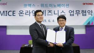 여기어때, 코엑스와 마이스 산업 육성…숙박 인프라 지원