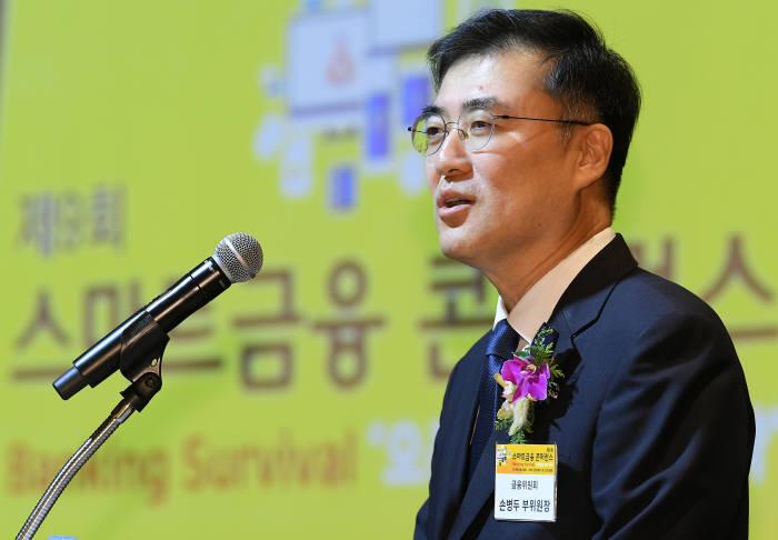 손병두 금융위원회 부위원장이 축사를 하고 있다.