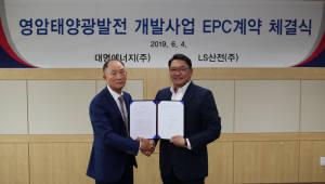 LS산전, 1848억 규모 '태양광 발전 사업' 수주