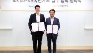 KB국민카드, 와디즈와 스타트업 지원 펀드 조성 협약