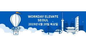인사·조직책임자 대거 집결…워크데이 엘리베이트 서울, 20일 개최