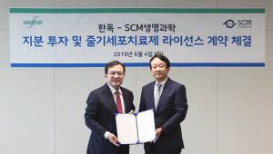 한독, SCM생명과학과 40억 원 지분 투자·줄기세포치료제 라이선스 계약 체결