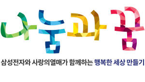 삼성전자, 사회복지공동모금회와 함께 '나눔과 꿈' 사업 공모