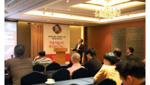 롯데정보통신-현대정보기술, AWS와 함께 AI/ML 세미나 개최