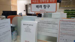 웰컴저축銀, 금융 취약계층 위한 점자약관 등 서비스 개시
