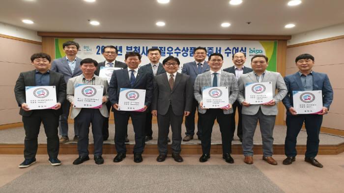 이학주 부천산업진흥원장(앞줄 왼쪽 네 번째)과 인증서를 받은 기업 관계자들이 기념촬영했다.