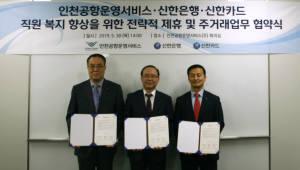 신한카드, 인천공항운영서비스와 전략적 제휴 체결
