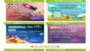 과기정통부, SW 이해도 높이는 '온라인 코딩파티 시즌1' 개최