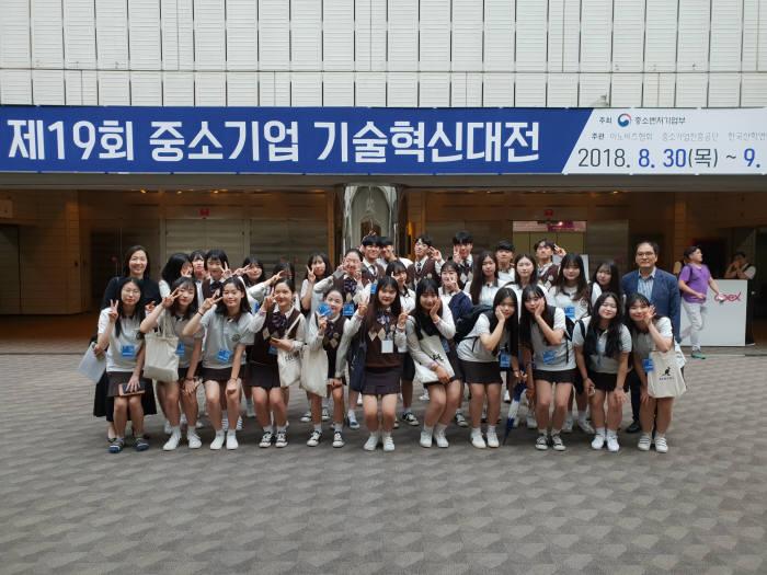 중소기업 기술혁신대회 행사를 방문한 경일관광경영고 학생들.