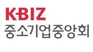중기중앙회, 중기부·포스코와 '상생형 스마트공장' 참여 기업 모집