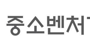 중기부, 소공인 복합지원센터로 기획·개발·판매 '일괄 지원'