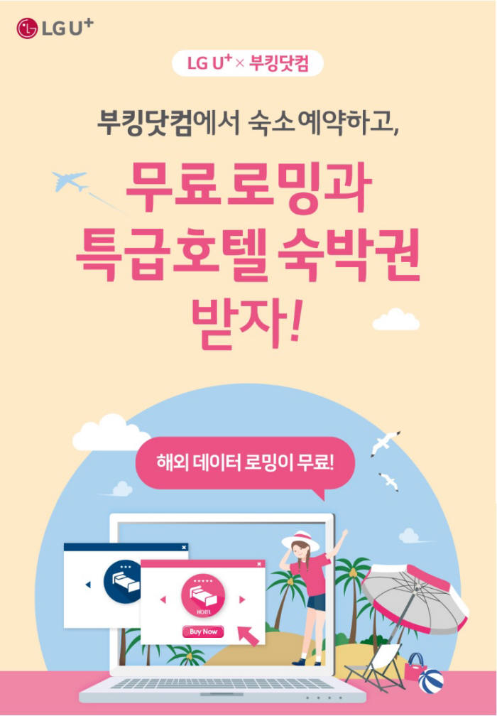 LG유플러스, '부킹닷컴' 여행숙소 예약 시 해외 로밍요금 무료