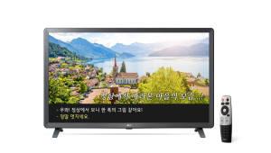 LG전자, '2019년 시·청각장애인용 TV 보급사업' 공급자 선정…1만5000대 보급