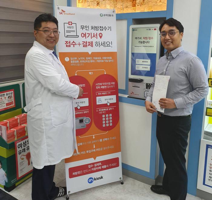 SK브로드밴드 관계자가 약국전용 서비스 온키오스크를 소개하고 있다.