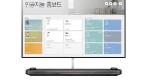 삼성·LG·일렉트로룩스, 브랜드 무관 IoT 연동...美서 테스트