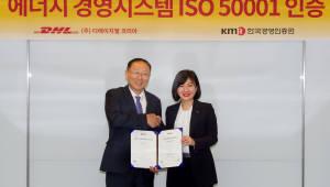 DHL 코리아, 국제표준 에너지경영시스템 ISO 50001 인증 취득