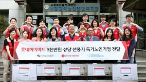 롯데하이마트, 폭염대비 전국 독거노인 가정에 선풍기 전달