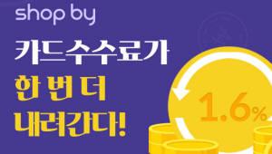 NHN고도, 쇼핑몰 솔루션 'shop by' 수수료 우대 혜택