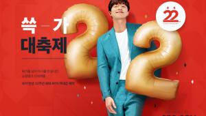 SSG닷컴, '쓱가 대축제' 열어...최대 80% 할인