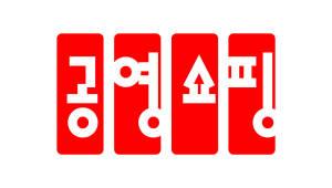 공영홈쇼핑, 신입·경력 쇼호스트 공개채용 실시