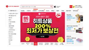 롯데하이마트쇼핑몰, '2019 상반기 결산 최저가 보상 상품전' 실시