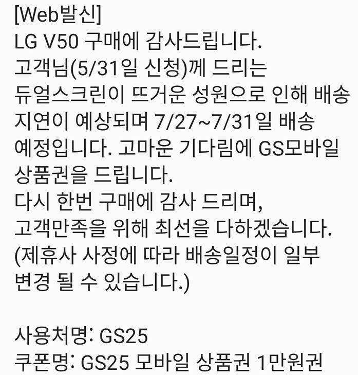 LG V50 구매 고객에게 전달된 듀얼스크린 배송지연 안내 문자.