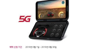 LG V50 씽큐 흥행···듀얼스크린, 7월말까지 배송지연