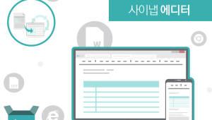 [새로운 SW][신SW상품대상 5·6월 수상작]사이냅소프트 '사이냅 에디터 v2.0'