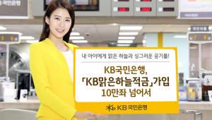 국민은행, KB맑은하늘적금 가입 10만좌 돌파