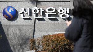 '서울시 금고지기' 신한銀, 보이는 ARS 납부 시스템 신설 나서