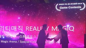 리얼리티매직, 'Seoul VR AR Expo 2019' 어워즈서 게임콘텐츠 부문 수상