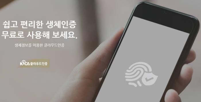 """원광디지털대, 모바일 앱에 한국정보인증 'KICA클라우드인증' 적용...""""생체인증 활용↑"""""""