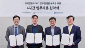 휴먼스케이프, '희귀질환 PGHD 공유 플랫폼 구축' 위해 녹십자지놈 등과 4자간 업무 협약 체결