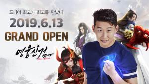 시선게임즈코리아, 무협 MMORPG '영웅신검' 13일 국내 정식 출시