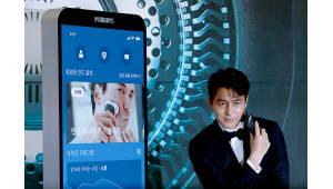 필립스코리아, 세계 최로 면도 전용 앱 '스킨 애널리스트'과 연동하는 S7000 스마트 출시