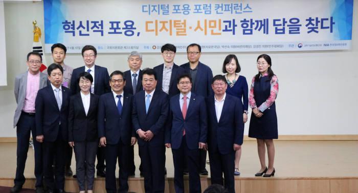 10일 서울 여의도 국회의원회관에서 열린 디지털 포용 포럼 콘퍼런스에서 문용식 한국정보화진흥원(NIA) 원장(앞줄 왼쪽 세번째) 등 참석자들이 사진촬영을 하고 있다. NIA 제공