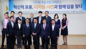 """""""취약계층 소외 안되는 혁신해야""""…디지털 포용 콘퍼런스 개최"""