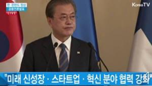 """문 대통령 """"조만간 남북·북미간 대화 재개될 것으로 믿어"""""""