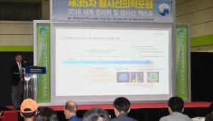[2019 세계 원자력 및 방사선 엑스포]콘퍼런스로 원자력·방사선 산업 현재와 미래 가늠